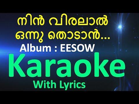 Nin Viralal | Album EESOW | Karaoke with Lyrics | Jino Kunnumpurath