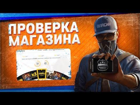 Проверка магазина#97 - Spin-keys.ru (ЛУЧШАЯ STEAM РУЛЕТКА?)