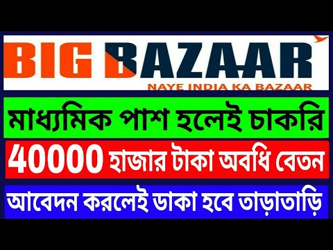 Big Bazar Job Vacancies 2018 | Madhayamik Pass Minimum | Private Job | No Age Limit