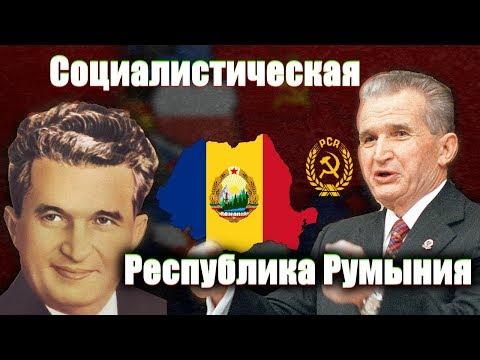 СРР и Чаушеску (Социалистическая Республика Румыния)