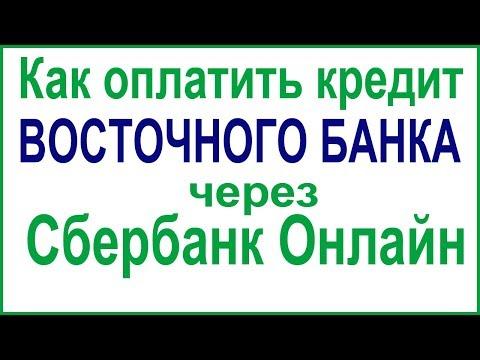 Как оплатить кредит восточный банк через сбербанк онлайн