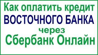 Как оплатить кредит в Восточном Банке через Сбербанк Онлайн