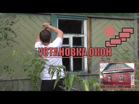 Установка пластиковых окон в деревянном старом доме своими руками видео