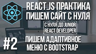 React JS сайт с нуля - Адаптивное меню с bootstrap
