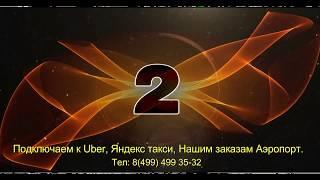 Обучение Uber видео инструкция| Убер такси