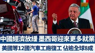 中國經濟放緩 墨西哥迎來更多就業|美國等12國汽車工廠復工 佔逾全球8成|產業勁報【2020年5月26日】|新唐人亞太電視