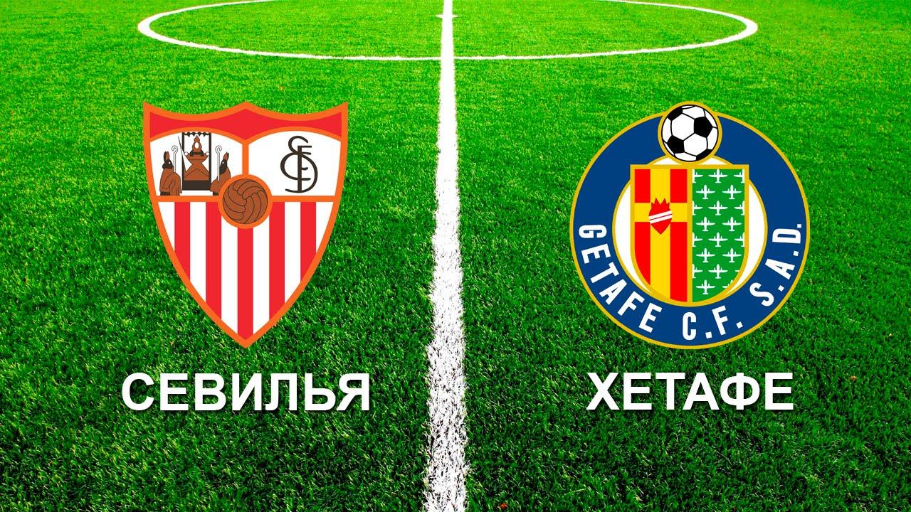 Прогноз на матч: Севилья – Хетафе – 16 сентября 2018 года