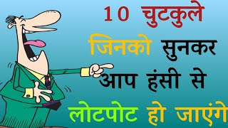 10 Jokes from Around the World | Hindi