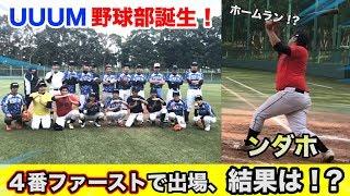 【ガチ野球】UUUM野球部紅白戦でンダホ4番を任される!結果を出せるか!?
