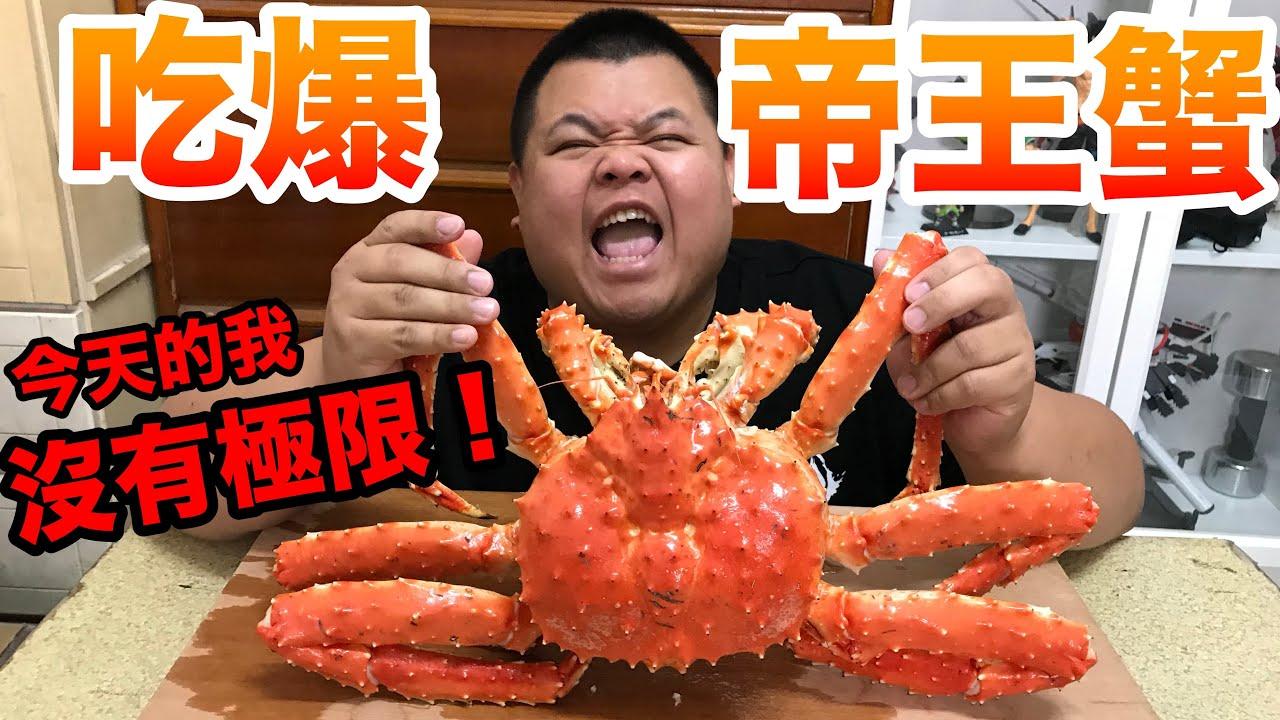 【大蛇丸】吃爆帝王蟹今天的我沒有極限
