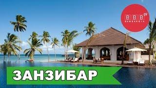 Занзибар: как добраться, что посмотреть, какой отель выбрать(Танзания (Занзибар): прямой чартер из Украины. Цены на туры в Занзибар, особенности отдыха, отзывы, что посмо..., 2017-01-23T15:00:16.000Z)