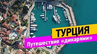 Турция Путешествие дикарями HMA Hotel Suites обзор отеля