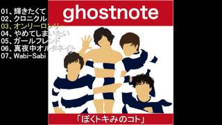 ghostnote ぼくトキみのコト