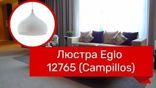 Люстра EGLO 12765 (EGLO 97798 Campillos) обзор