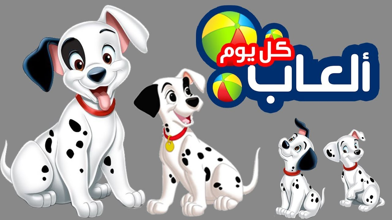 8e2690115 لعبة قطار للاطفال 101 كلب منقط - العاب بنات وأولاد 3 سنوات - Train toy 101  Dalmatians for kids