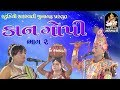 Download Kaan Gopi live 2017 | Part 02 | Naklank Dham Toraniya | Produce By Studio Saraswati MP3 song and Music Video