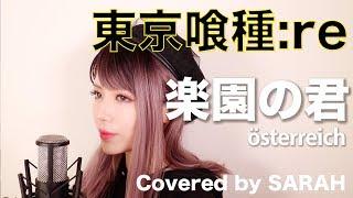 東京喰種:re ED Artist:österreich Song:楽園の君 ------------------...