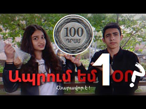 ԱՊՐՈւՄ ԵՄ 1 ՕՐ 100 ԴՐԱՄՈՎ 😱🤯 || Aprum Em 1 Or 100 Dramov || GVTV Tube