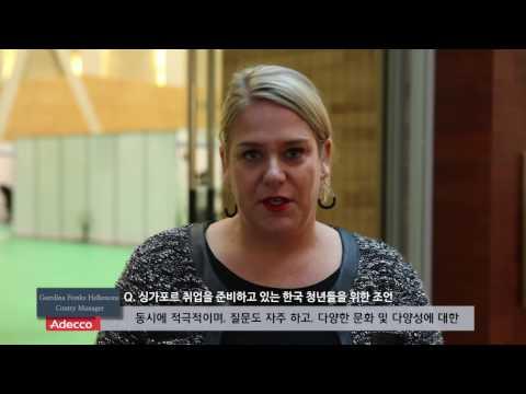 글로벌리크루팅사 해외취업박람회 (한국외대) 기업 인사담당 인터뷰 커버 이미지