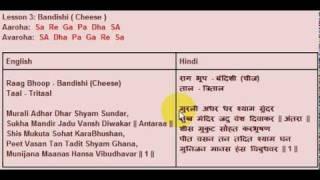 Raag Bhoop Bandishi ( Cheese ) - राग भूप - बंदिशी (चीज)