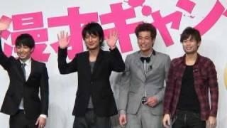 ドーモ!DERAです(*^^*) 3月19日公開の「漫才ギャング」の完成報告会見...