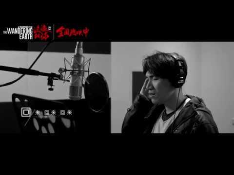電影《流浪地球》推廣曲MV-楊宗緯 星