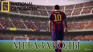Видеоигра FIFA - Мегазаводы | Документальный фильм