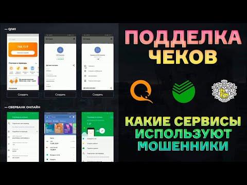 Sparta | Топ сайтов для подд@лывания скриншотов/чеков в 2020
