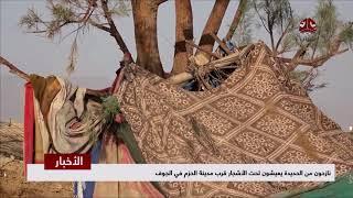 نازحون من الحديدة يعيشون تحت الأشجار قرب الحزم في الجوف  | تقرير ماجد عياش