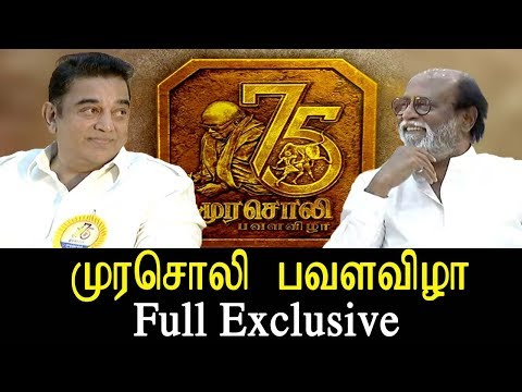 முரசொலி பவளவிழா - முழு Exclusive - Tamil News Live  Category : Tamil News Video, Tamil News  -~-~~-~~~-~~-~- Please watch:
