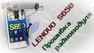#9. (Lenovo S650) Прошивка радиомодуля(Статья на моём сайте - http://www.elenblog.ru/9-lenovo-s650-proshivka-radiomodulja/ Покупал телефон тут - http://goo.gl/93nxyb Файлы к видео: -..., 2014-06-02T20:28:17.000Z)