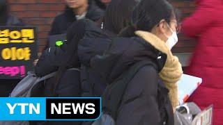 """[날씨] 수능일 입시 추위, 서울 -1℃...""""황사도 …"""