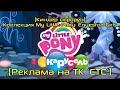 Киндер сюрприз Коллекция My Little Pony Equestria Girls Реклама на ТК СТС mp3