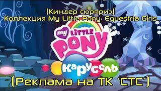 [Киндер сюрприз] Коллекция My Little Pony: Equestria Girls (Реклама на ТК 'СТС')(Подписаться: http://bit.ly/SubscribeToTheDoctorTeam ▱▱▱▱▱▱▱▱▱▱▱▱▱▱▱▱▱▱▱▱▱▱▱▱▱▱▱▱▱▱ ▻ Наша группа ВК:..., 2015-11-17T13:42:00.000Z)