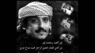ربان الطرب عبود خواجه السقاف فين التقينا - اغاني عدنية