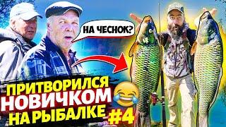 Притворился НОВИЧКОМ на РЫБАЛКЕ 4 ЧАСТЬ! На ЧЕСНОК! Со ВТОРЫМ рыбаком, ДВОЙНОЙ улов - ДВОЙНОЙ удар!!
