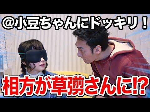 【ドッキリ】撮影中にぶんけいさんが草彅さんに入れ変わってるドッキリ!パオパオチャンネルコラボスタート!