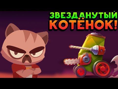 ЗВЕЗДАНУТЫЙ КОТЁНОК! - CATS: Crash Arena Turbo Stars