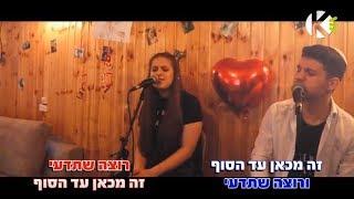 משאפ שירי אהבה - עילי ונעה - שרים קריוקי