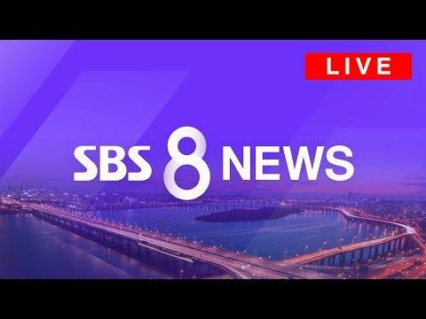 [SBS LIVE] 8뉴스 - 문 대통령, 조국 장관 임명…
