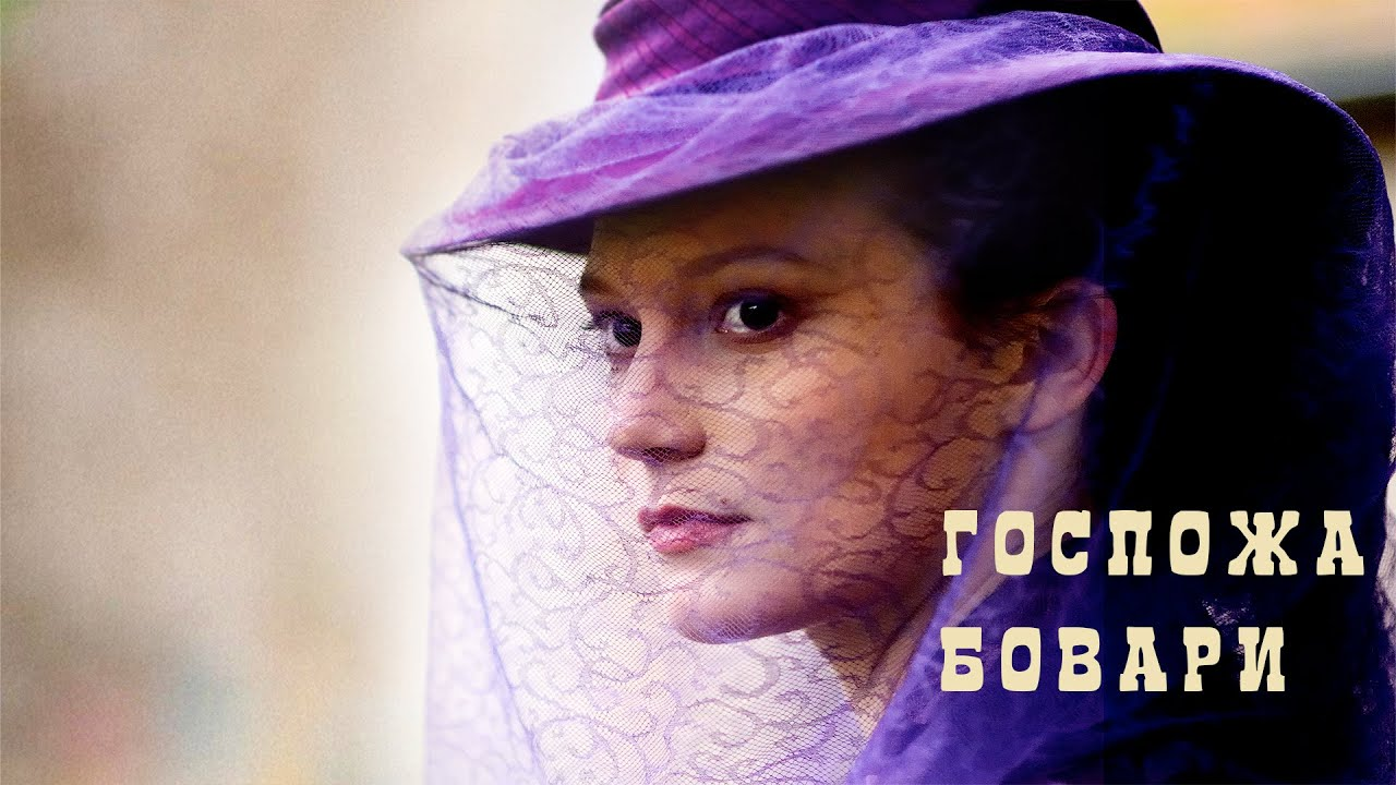 Госпожа Бовари (Фильм 2014) Драма