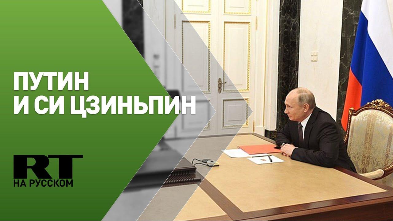 Беседа Путина и Си Цзиньпина