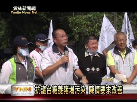 古坑抗議台糖養豬場污染