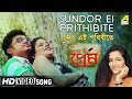Sundor Ei Prithibite Eai Ki Prem New Bengali Movie Song