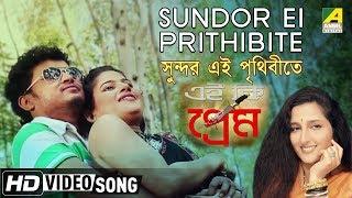 Sundor Ei Prithibite | Eai Ki Prem | New Bengali Movie Song