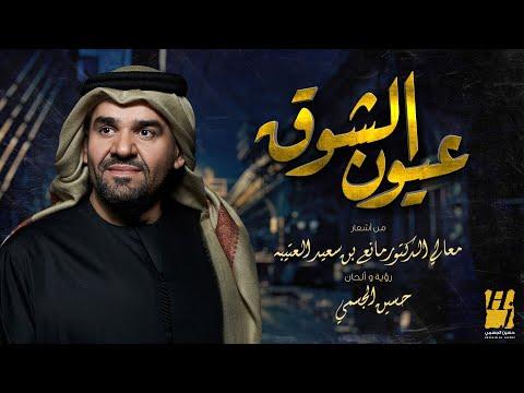 حسين الجسمي  - عيون الشوق