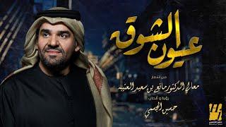 حسين الجسمي  - عيون الشوق (حصرياً) | 2020