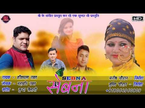 latest-garhwali-dj-song-2019-:-sebna-:-sheeshpal-rawat