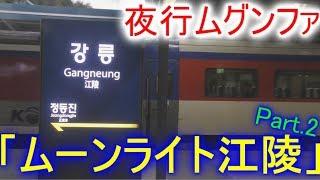 【韓国・KORAIL】(2)ムーンライト江陵(京釜線経由)に乗車!