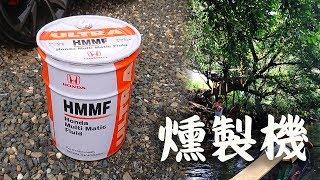 【キャンプ用品】ペール缶で燻製機を製作【群馬のランボーのサバイバル王国】
